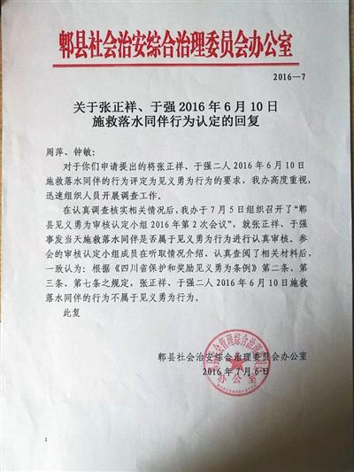 当地主管部门给家属出具的不予认定为见义勇为的答复书。
