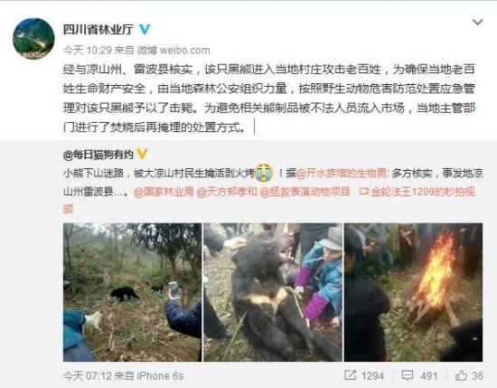 四川省林业厅官方微博截图