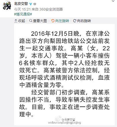 北京市公安局公安交通管理局官方微博截图