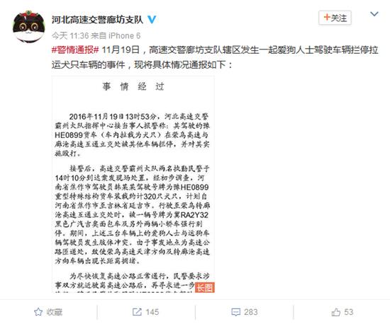 河北高速交警总队廊坊支队官方微博截图