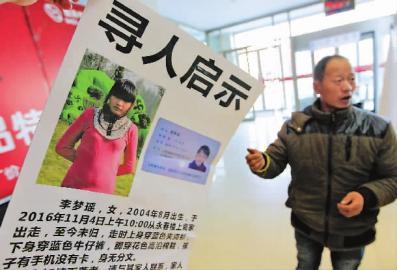 李先生贴寻人启事寻找女儿李梦瑶 新文化记者 王强 摄