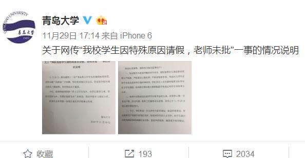 青岛大学官方微博截图